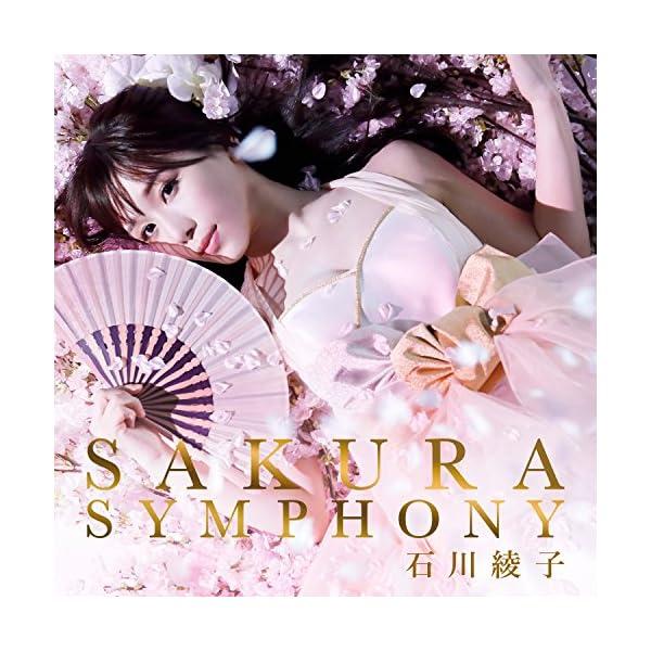 SAKURA SYMPHONY(DVD付)の商品画像