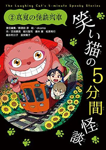 笑い猫の5分間怪談 (2) 真夏の怪談列車 (電撃単行本)の詳細を見る