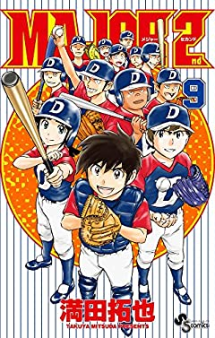 MAJOR 2ndの最新刊