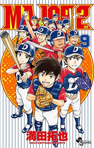 MAJOR 2nd(メジャーセカンド) 9 (少年サンデーコミックス)