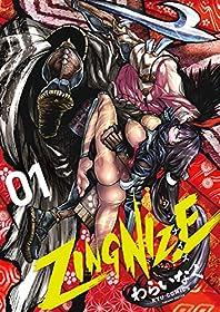 ZINGNIZE(1)【電子限定特典ペーパー付き】 (RYU COMICS)