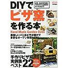DIYでピザ窯を作る本 (Gakken Mook)