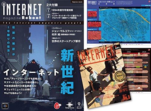 (商用ネットワークサービスプロバイダー接続マップ復刻版付) iNTERNET magazine Reboot (インプレスムック)