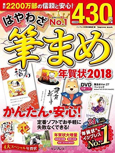 はやわざ筆まめ年賀状 2018 (インプレスムック)...
