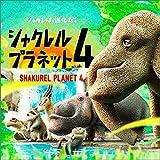パンダの穴 シャクレルプラネット4