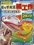 ホッチキス紙工作ティラノサウルス ([バラエティ])