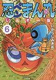 忍ペンまん丸 しんそー版 (6) (ぶんか社コミックス)
