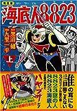 海底人8823〔完全版〕【上】 (マンガショップシリーズ 199)