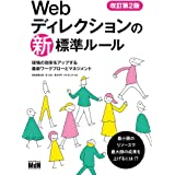 Webディレクションの新・標準ルール 改訂第2版 現場の効率をアップする最新ワークフローとマネジメント