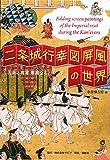 二条城行幸図屏風の世界―天皇と将軍華麗なるパレード