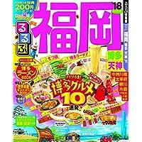 るるぶ福岡 博多 天神'18 (国内シリーズ)