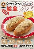 クックパッドの大人気! 給食レシピ (主婦と生活生活シリーズ)