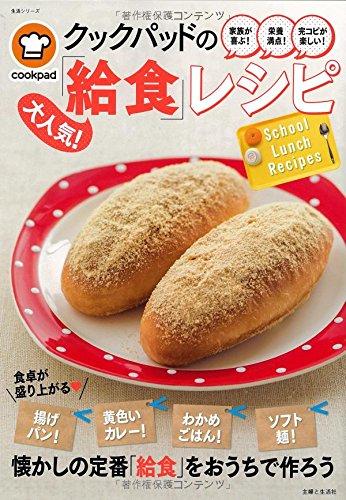 クックパッドの大人気! 給食レシピ (主婦と生活生活シリーズ)(9784391637786)