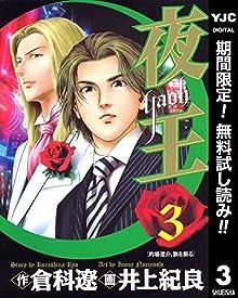 夜王【期間限定無料】 3 (ヤングジャンプコミックスDIGITAL)