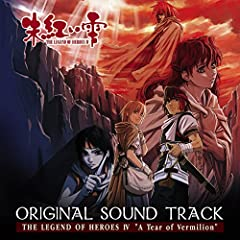 オリジナル・サウンドトラック 英雄伝説IV「朱紅い雫」