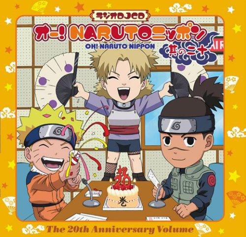 ラジオDJCD オー NARUTOニッポン 其の二十 CD
