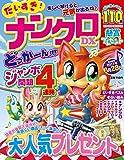 だいすき!ナンクロDX 2017年 02 月号 [雑誌]: クロスワードYOU 増刊