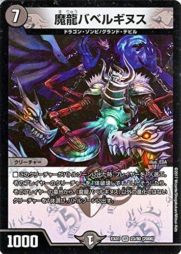 デュエルマスターズ 魔龍 バベルギヌス(ベリーレア) ゴールデン・ベスト(DMEX01)