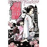 明治緋色綺譚 コミック 1-11巻セット (BE LOVE KC)