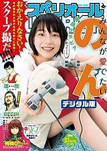 [雑誌] ビッグコミックスペリオール 2016年23号 [Big Comic Superior 2016-23]