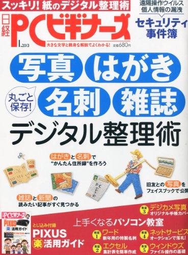 日経 PC (ピーシー) ビギナーズ 2013年 01月号 [雑誌]の詳細を見る
