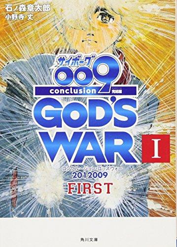 サイボーグ009 完結編  2012 009 conclusion GOD'S WAR I first (角川文庫)の詳細を見る