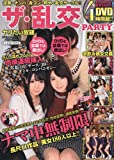 240分DVD付 ザ・乱交 PARTY ヤリたい放題 (富士美ムック)