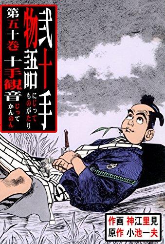 弐十手物語50 十手観音
