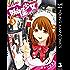 妖怪少女―モンスガ― 3 (ヤングジャンプコミックスDIGITAL)