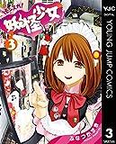 妖怪少女—モンスガ— 3 (ヤングジャンプコミックスDIGITAL)