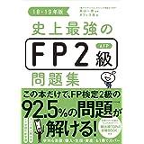 史上最強のFP2級AFP問題集18-19年版