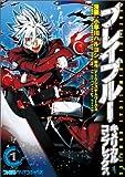 BLAZBLUE CHIMELICAL COMPLEX / 小早川 ハルヨシ のシリーズ情報を見る