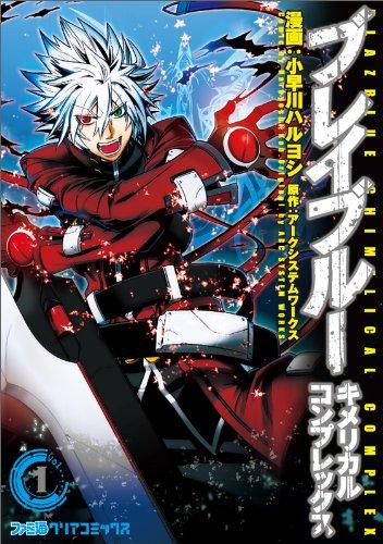 BLAZBLUE CHIMELICAL COMPLEX(1) (ファミ通クリアコミックス)の詳細を見る