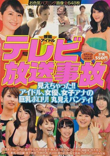 芸能アイドル テレビ放送事故 (コアムックシリーズ)