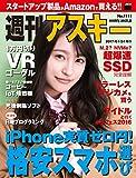 週刊アスキー No.1111 (2017年1月24日発行)<週刊アスキー> [雑誌]