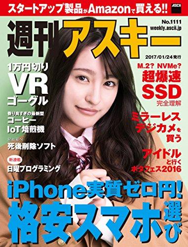 週刊アスキー No.1111 (2017年1月24日発行) [雑誌]の詳細を見る