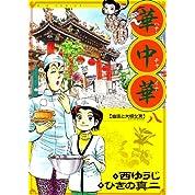 華中華(ハナ・チャイナ) 8 (ビッグコミックス)