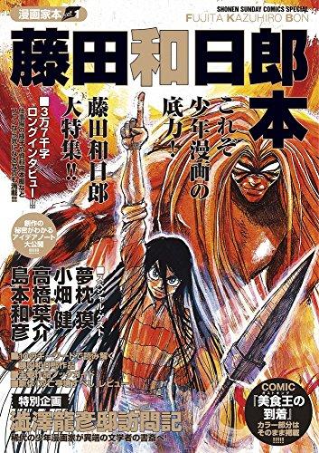 漫画家本vol.1 藤田和日郎本 (少年サンデーコミックススペシャル)の詳細を見る