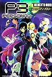 ペルソナ3コミックアンソロジー (火の玉ゲームコミックシリーズ)
