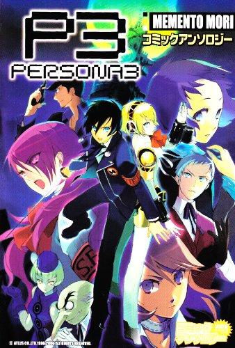 ペルソナ3コミックアンソロジー (火の玉ゲームコミックシリーズ)の詳細を見る