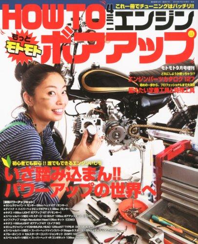 モトモト増刊 HOW To 4ミニエンジンボアアップ 2010年 09月号 [雑誌]