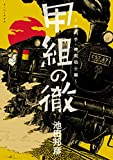 甲組の徹 庫内手・機関助士編 (モーニングコミックス)