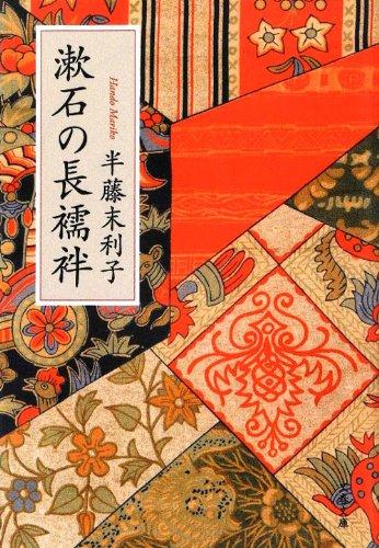 漱石の長襦袢 (文春文庫)の詳細を見る