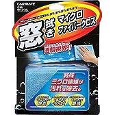カーメイト 洗車用品 クロス 透明視界 窓拭きマイクロファイバークロス 300×300mm C30