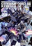 機動戦士ガンダム0083 REBELLION (8) (角川コミックス・エース)