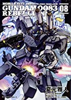 機動戦士ガンダム0083 REBELLION 第08巻