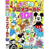 たのしいアニメワールド101 トムとジェリー ベティ・ブープ ミッキーマウス ドナルドダック ポパイ バックス・バニー 子リスのジンジャーと仲間たち DVD3枚組 FCP-020