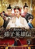 女たちの孫子英雄伝 DVD-BOX2[DVD]