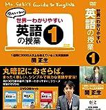 世界一わかりやすい英語の授業1[OHB-0069][DVD] 製品画像