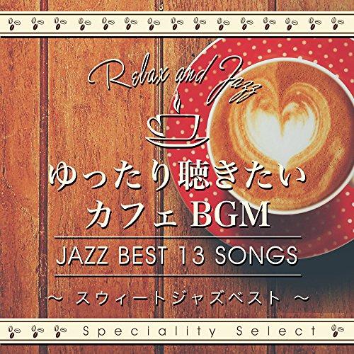 ゆったり聴きたいカフェBGM〜スウィートジャズベスト